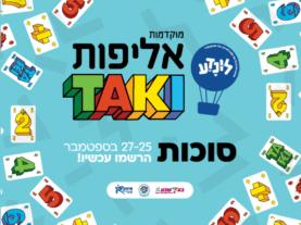 אליפות הטאקי של ישראל